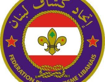 هل آنى الأوان لدق ناقوس الخطر في اتحاد كشاف لبنان