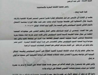 وزارة البيئة المصرية تشيد بجهود الكشفية البحرية بالاسماعيلية