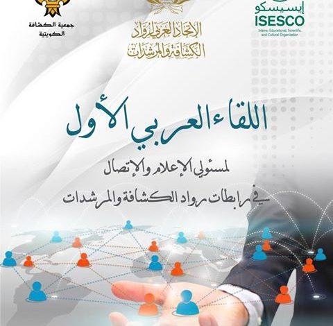 لقاء كشفي عربي لمسئولي الاعلام والاتصال في روابط الرواد بالكويت