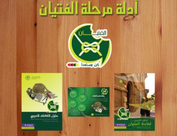 المناهج الكشفية العربية المطورة – ادلة مرحلة الفتيان