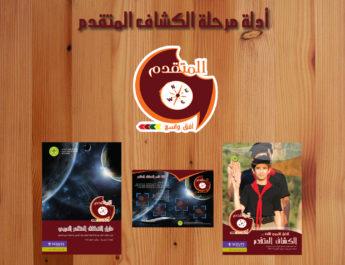 المناهج الكشفية العربية المطورة – ادلة مرحلة الكشاف المتقدم