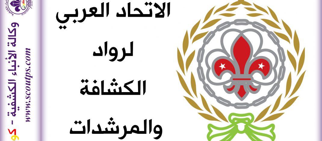 """الاتحاد العربي لرواد الكشافة والمرشدات يدعو للمساهمة في مشروع """" نبض الحياة """""""