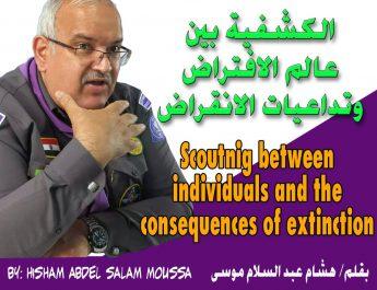 الكشفية بين عالم الافتراض وتداعيات الانقراض Scoutnig between individuals and the consequences of extinction