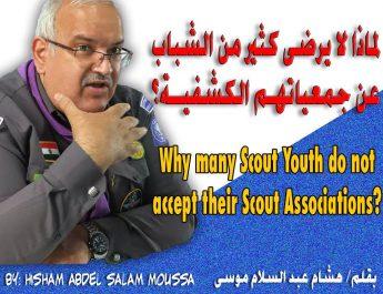 لماذا لا يرضى كثير من الشباب عن جمعياتهم الكشفية؟ ?Why many Scout Youth do not accept their scout associations