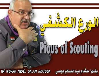 الورع الكشفي Pious of Scouting