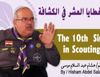 الخطايا العشر في الكشافة  The 10th Sins in Scouting