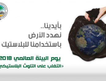جمعية الكشافة تُشارك في الاحتفاء باليوم العالمي للبيئة