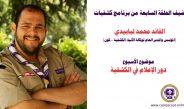 القائد محمد اللبابيدي ضيف الحلقة السابعة في برنامج كشفيات