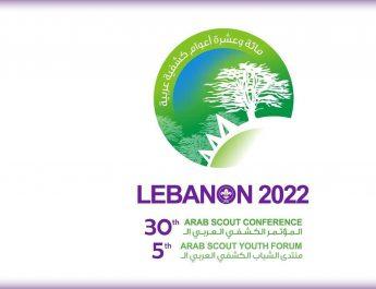 لبنان يستضيف المؤتمر الكشفي العربي الـ 30